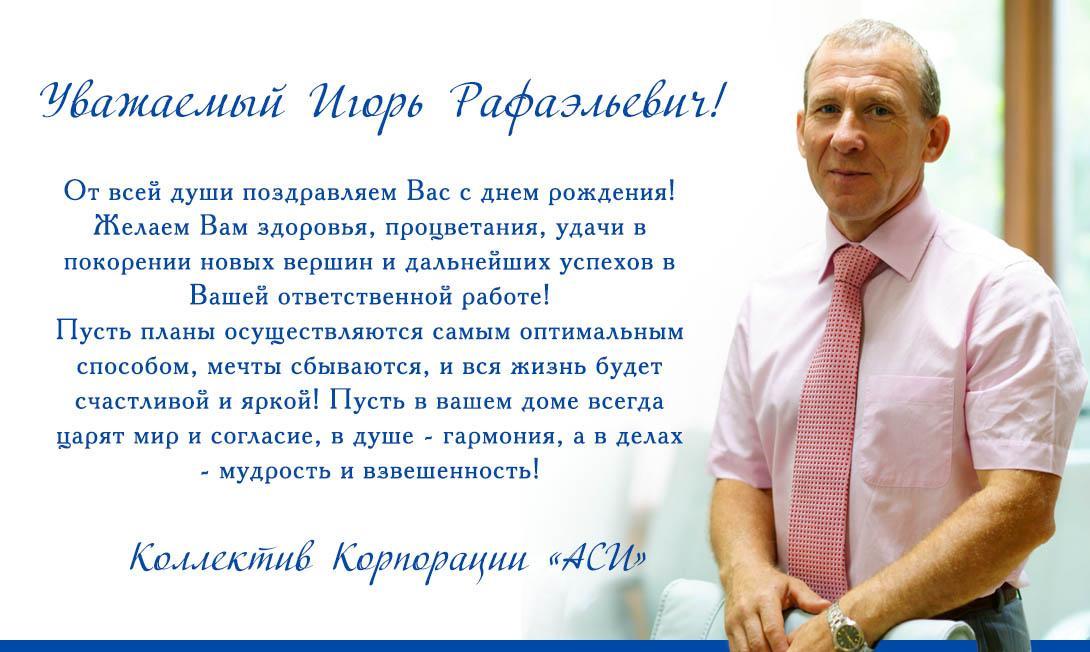 Поздравление руководителю на юбилей организации