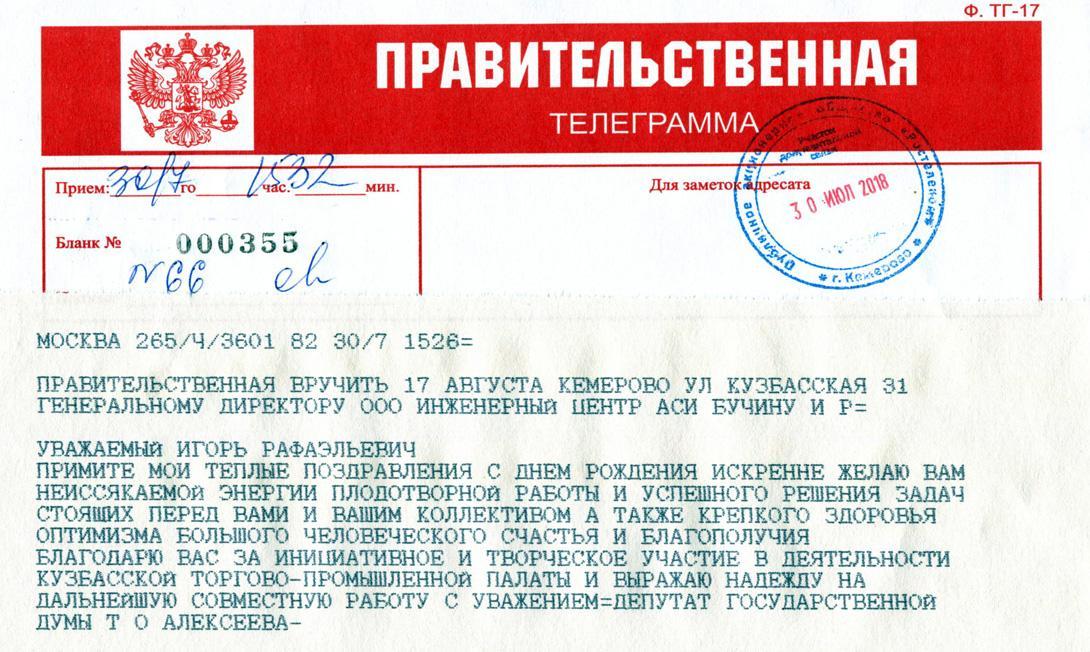 Поздравление с днем рождения телеграмма министру