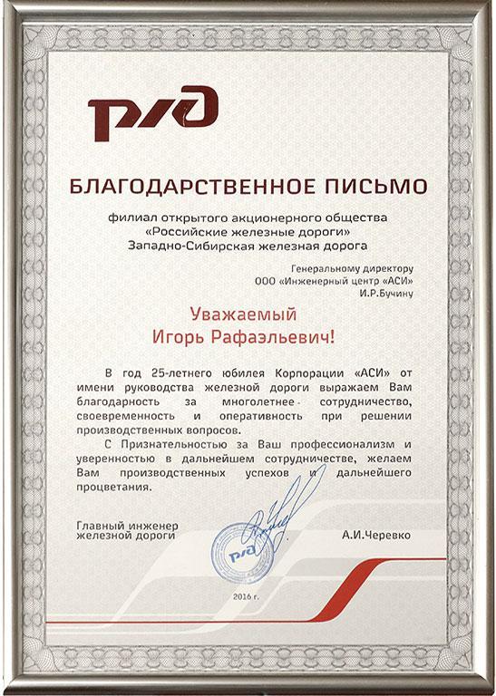 За преданность компании поздравления
